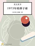 1973年的弹子球(译文讲书)-译文讲书工作室-译文有声,播音沐澄
