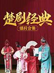 楚剧经典唱段合集-佚名-群星
