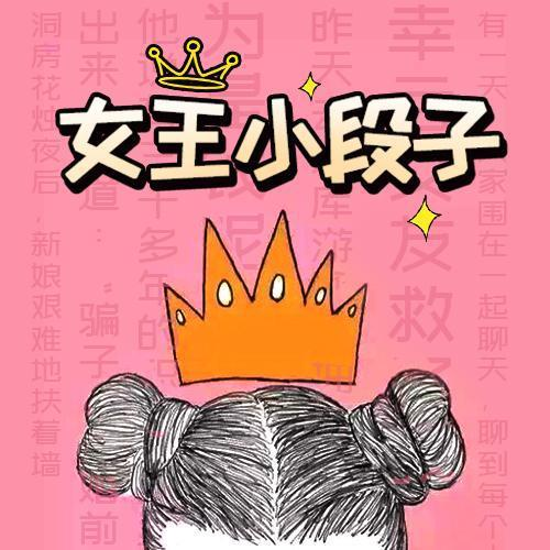 女王小段子-酷我段子电台-酷我段子电台-佚名