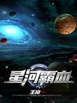星河霸血-王袍-懒人693573514
