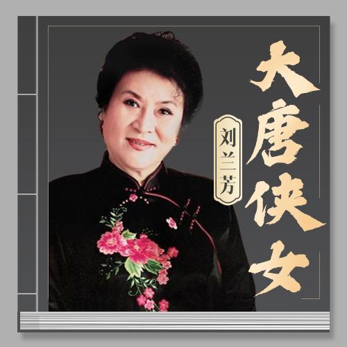 刘兰芳:大唐侠女(最新版66回)-佚名-刘兰芳