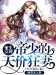 重生女神:帝少的天价狂妻-六月清风-大刺猬toki