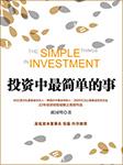 投资中最简单的事-邱国鹭-陈晓晖
