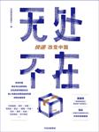 无处不在(双11剁手背后的快递史)-中国邮政快递报社-中信书院
