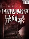 中国民间故事异闻录 悬疑惊悚-异佳故事坊-娱悦佳音