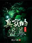 真实的盗墓:黑鬼钎( 多人小说剧)-黑山马贼-执笔无尘