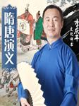 隋唐演义|前90集免费听(李庆丰演播)-褚人荻-李庆丰