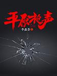平原枪声-李鑫荃-李鑫荃