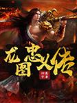龙图忠义传(书接龙虎风云会,姚传政演播)-徐盛宇-时代文化