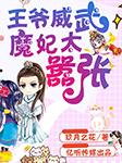 王爷威武:魔妃太嚣张(多人精品剧)-玖月之花-翼夜凌峰