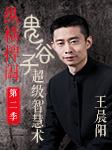 纵横捭阖:鬼谷子超级智慧术第二季-王晨阳-王晨阳老师