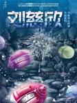 刘慈欣写给孩子的科幻故事-刘慈欣-悦库时光,昊澜