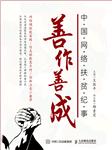 善作善成:中国网络扶贫纪事-王保平 主编-人邮知书