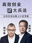 高效创业的五大兵法-孙陶然、杨守彬-孙陶然