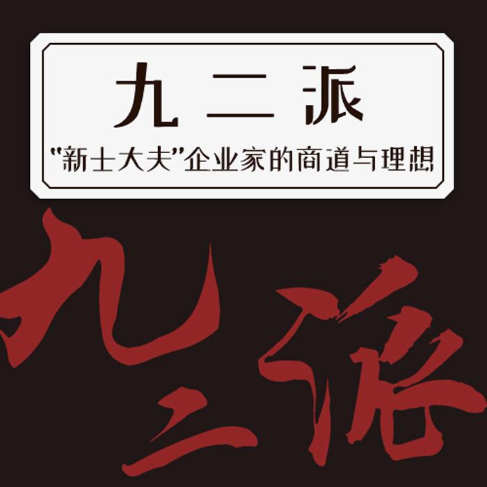 九二派-佚名-北京龙杰网大文化