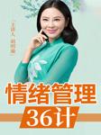 情绪管理36计-胡明瑜-四川数字出版传媒