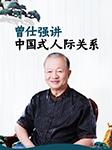 曾仕强教授讲中国式人际关系-曾仕强-多学多用精品课