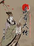 刘兰芳:虞舜大传-刘兰芳-刘兰芳