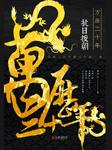 万历二十年:抗日援朝-李浩白-悦库时光,路扬