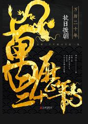 万历二十年:抗日援朝-李浩白-悦库时光