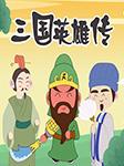 三国英雄传(第一部)-洪涛-播音熊猫啃书