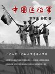 中国远征军-罗学蓬,舒莺-仲维维