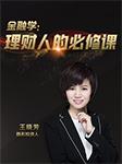 金融学:理财人的必修课-王晓芳-晓芳说职场