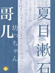 哥儿(夏目漱石,上海译文版)-[日]夏目漱石-译文有声,剑羽秋