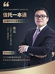 信托一本通-陈云-懒人718498513