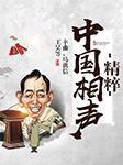中国相声精粹(辛曲、王昊等)-辛曲,王昊,马洪信-辛曲