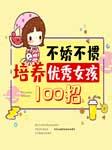不娇不惯培养优秀女孩100招-刘美芳-播音咪妮