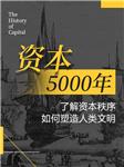 资本5000年:资本秩序如何塑造人类文明-彭兴庭-蓝狮子FM