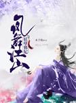 凤舞江山:妖孽邪妃-木子琀-抒声studio,绮疏