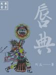 """唇典(""""红楼梦奖""""首奖作品)-刘庆-硬糖文化,播音杨子"""