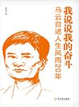 我说说我的奋斗(马云自述人生风雨20年) -杨霄-王珊珊