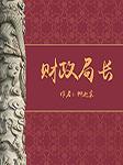财政局长-柳迦柔-任景行,刘熙洲