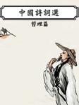 中国诗词选:哲理篇(粤语版)-看汉教育有限公司-知书HK