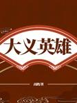 大义英雄(东北抗战史)-高鹤-高鹤