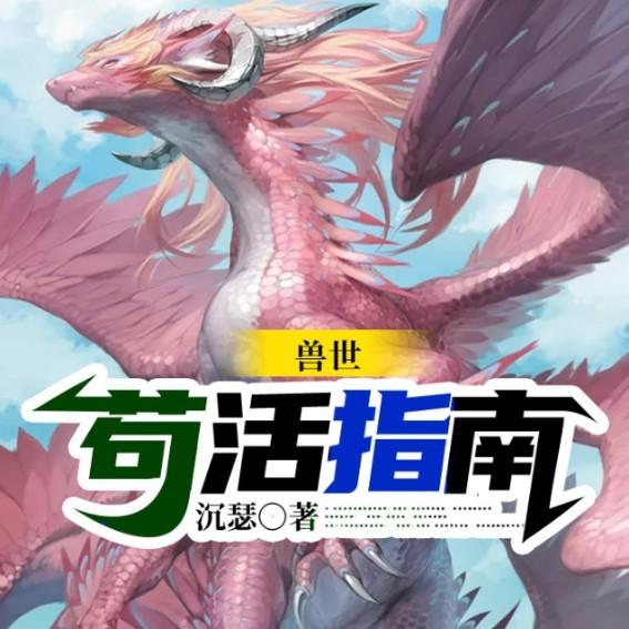 兽世苟活指南-佚名-玖玖听书_14550200