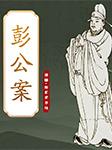 彭公案(邵军荣演播)-贪梦道人-邵军荣