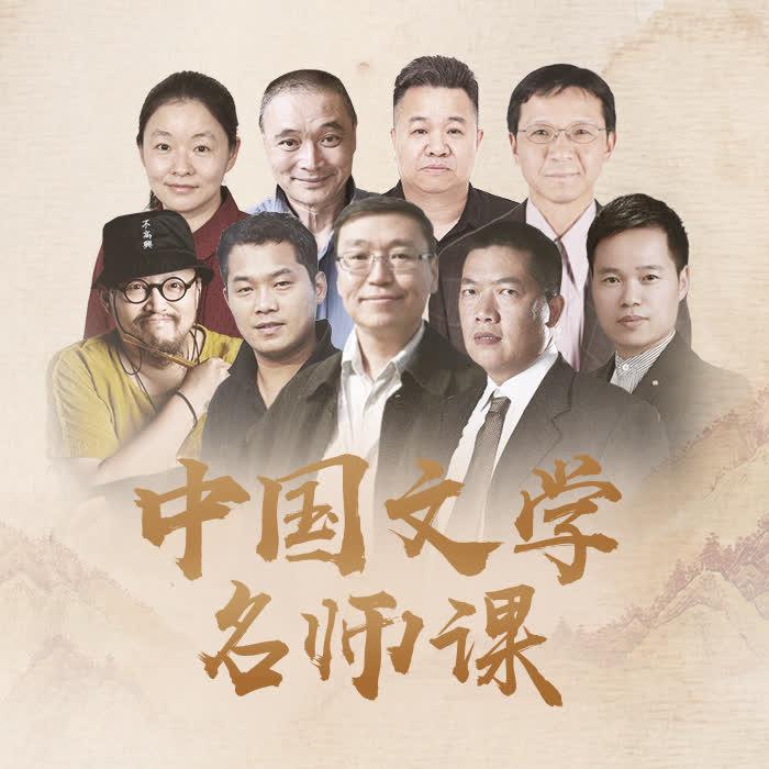 名师大家讲经典:中国文化必修课-佚名-国家人文历史_
