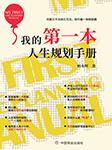 我的第一本人生规划手册(打破月入过万的壁垒)-柏永辉-任京浩