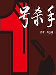 1号杀手-陈玉福-任景行