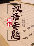 现代汉语专题-王明铭-王明铭