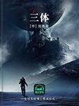 三体(1-3季)(解读版)-刘慈欣-路上读书