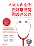 京城名医坐诊:治好常见病,你该这么办-子琳-联合读创