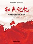 红色记忆:第二辑-广州新四军研究会-仲维维