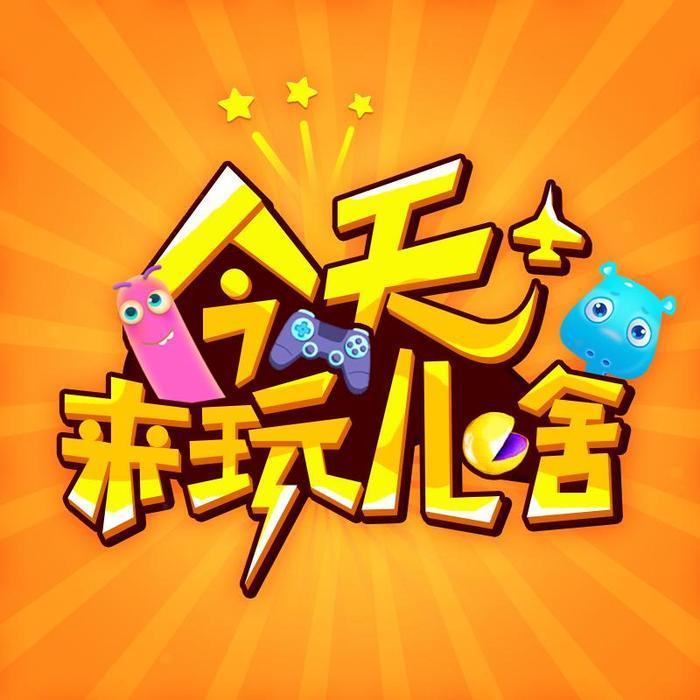 今天来玩儿啥-游戏大事件-游戏大事件_12899963-佚名