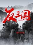 反三国(三国翻案小说)-邵军荣-邵军荣