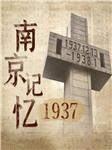 1937南京记忆-群星-云听有声